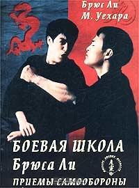 Боевая школа Брюса Ли. Книга 1. Приемы самообороны